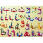 Eğitici Ahşap Arapça Alfabe Bultak Puzzle -Ahşap Elifba Alfabe